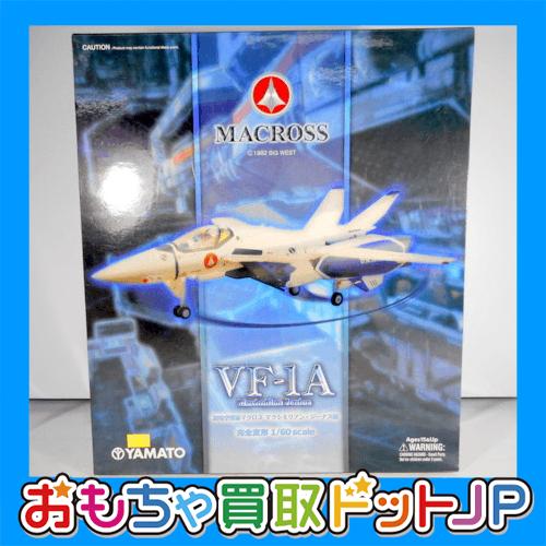 やまと YAMATO 1/60 超時空要塞マクロス 完全変形版 VF-1A マックス機 001053