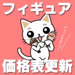 2019年6月分の【ホットトイズ・萌え系フィギュア】フィギュア価格表を更新しました!