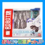 【ROBOT魂 蒼穹のファフナー】価格表を更新しました!