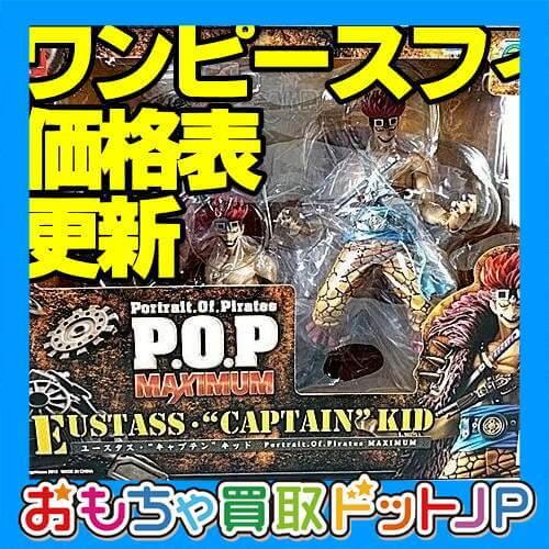 "【P.O.P・プレックス ""ワンピース""】価格表を更新しました!"