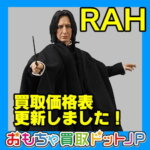 "<span class=""title"">【RAH】フィギュア価格表を更新しました!</span>"