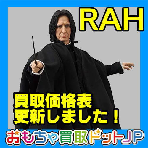 【RAH】フィギュア価格表を更新しました!