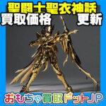 "<span class=""title"">【聖闘士聖衣神話】フィギュア価格表を更新しました!</span>"
