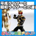 """<span class=""""title"""">仮面ライダー 平成ライダーと昭和ライダーの違いとは</span>"""