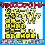 """<span class=""""title"""">【マックスファクトリー、その他アニメ系】フィギュア価格表を更新しました!</span>"""
